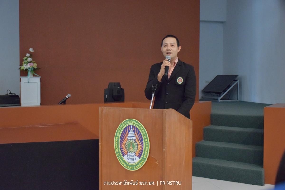 การประชุมคณาจารย์มหาวิทยาลัยราชภัฏนครศรีธรรมราช ครั้งที่ 1/2562-2