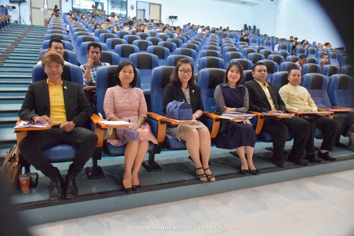 การประชุมคณาจารย์มหาวิทยาลัยราชภัฏนครศรีธรรมราช ครั้งที่ 1/2562-6
