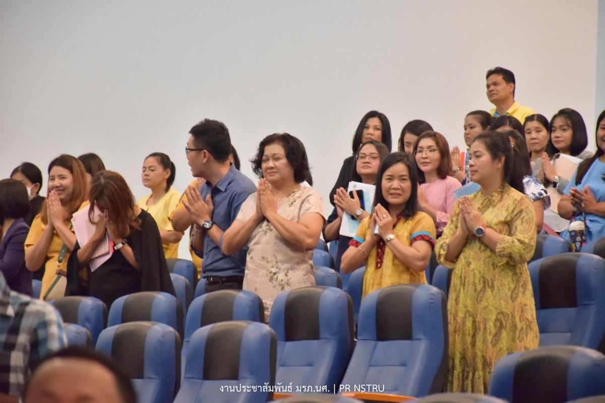 การประชุมคณาจารย์มหาวิทยาลัยราชภัฏนครศรีธรรมราช ครั้งที่ 1/2562-9