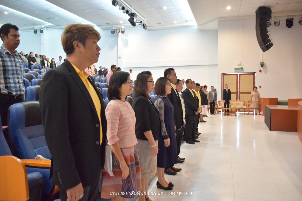 การประชุมคณาจารย์มหาวิทยาลัยราชภัฏนครศรีธรรมราช ครั้งที่ 1/2562-11