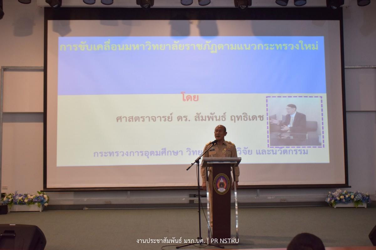 การประชุมคณาจารย์มหาวิทยาลัยราชภัฏนครศรีธรรมราช ครั้งที่ 1/2562-3