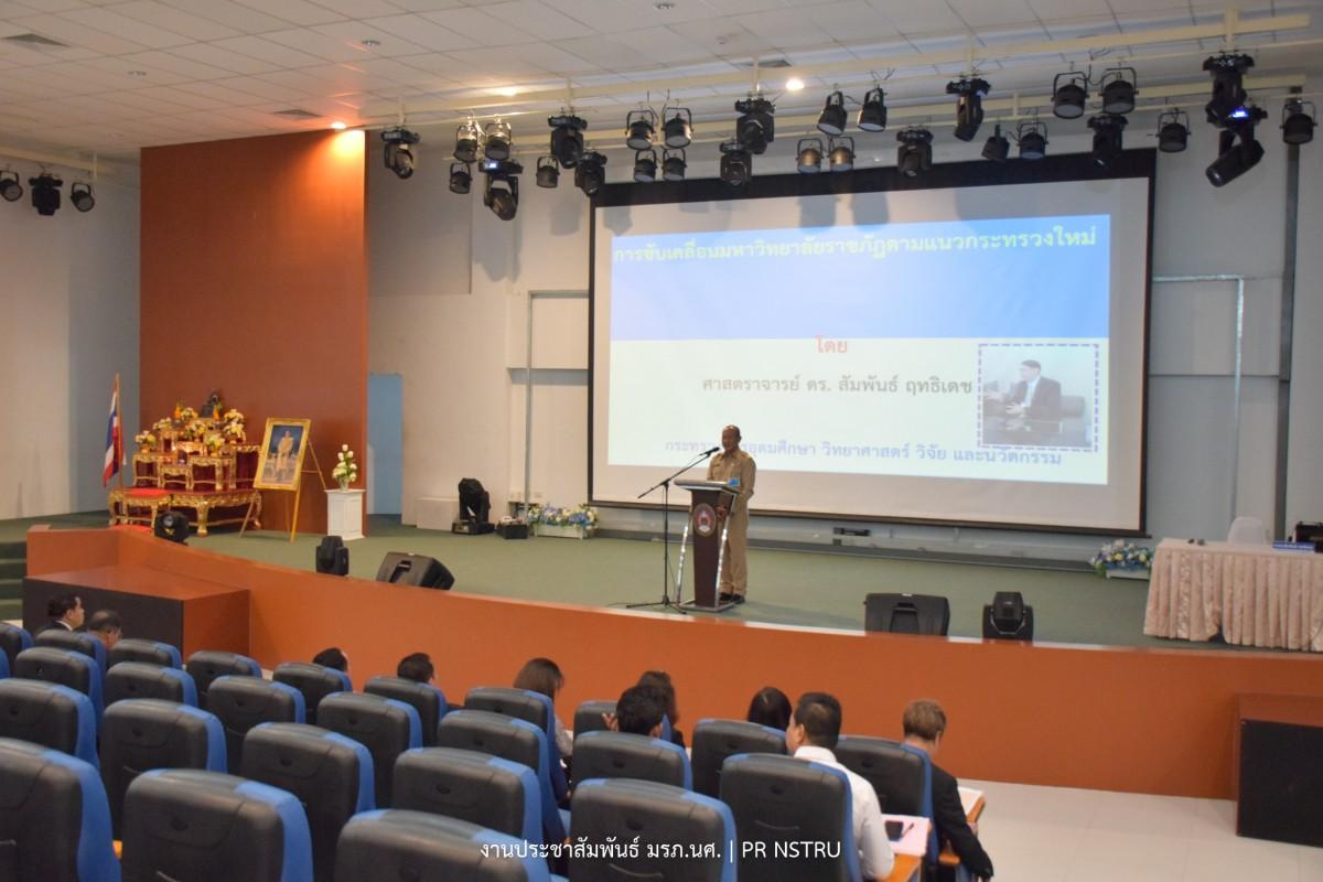 การประชุมคณาจารย์มหาวิทยาลัยราชภัฏนครศรีธรรมราช ครั้งที่ 1/2562-7