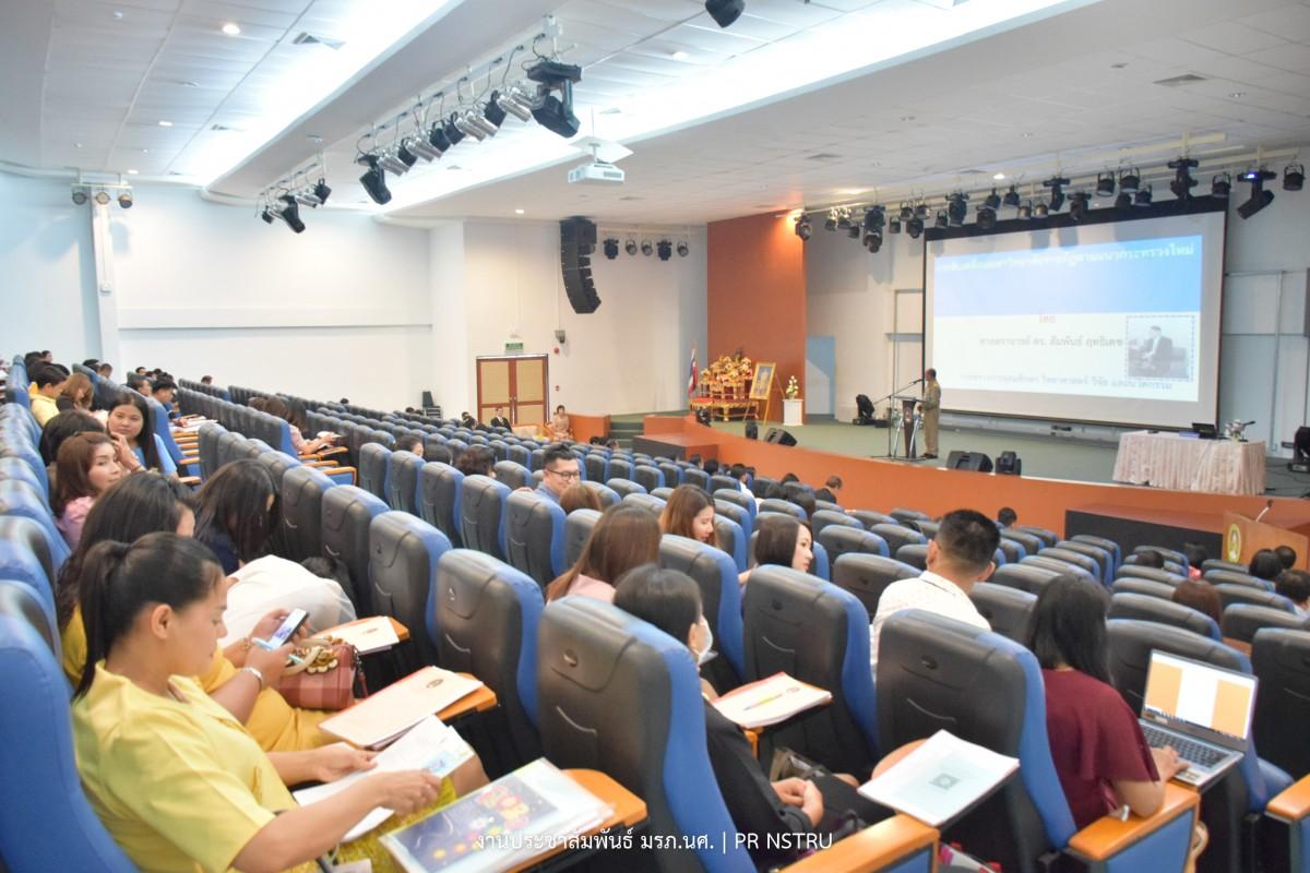 การประชุมคณาจารย์มหาวิทยาลัยราชภัฏนครศรีธรรมราช ครั้งที่ 1/2562-0