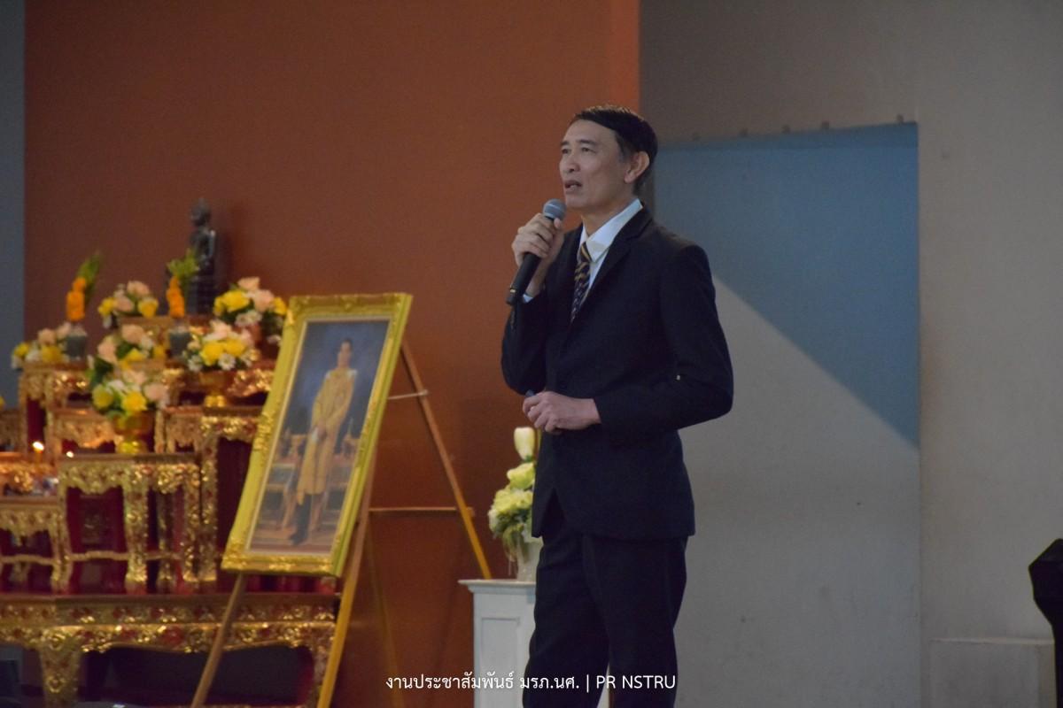 การประชุมคณาจารย์มหาวิทยาลัยราชภัฏนครศรีธรรมราช ครั้งที่ 1/2562-8