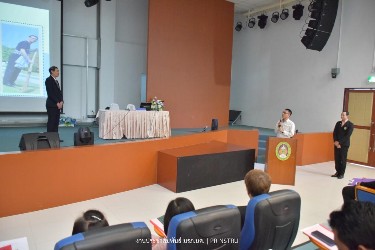 การประชุมคณาจารย์มหาวิทยาลัยราชภัฏนครศรีธรรมราช ครั้งที่ 1/2562-5