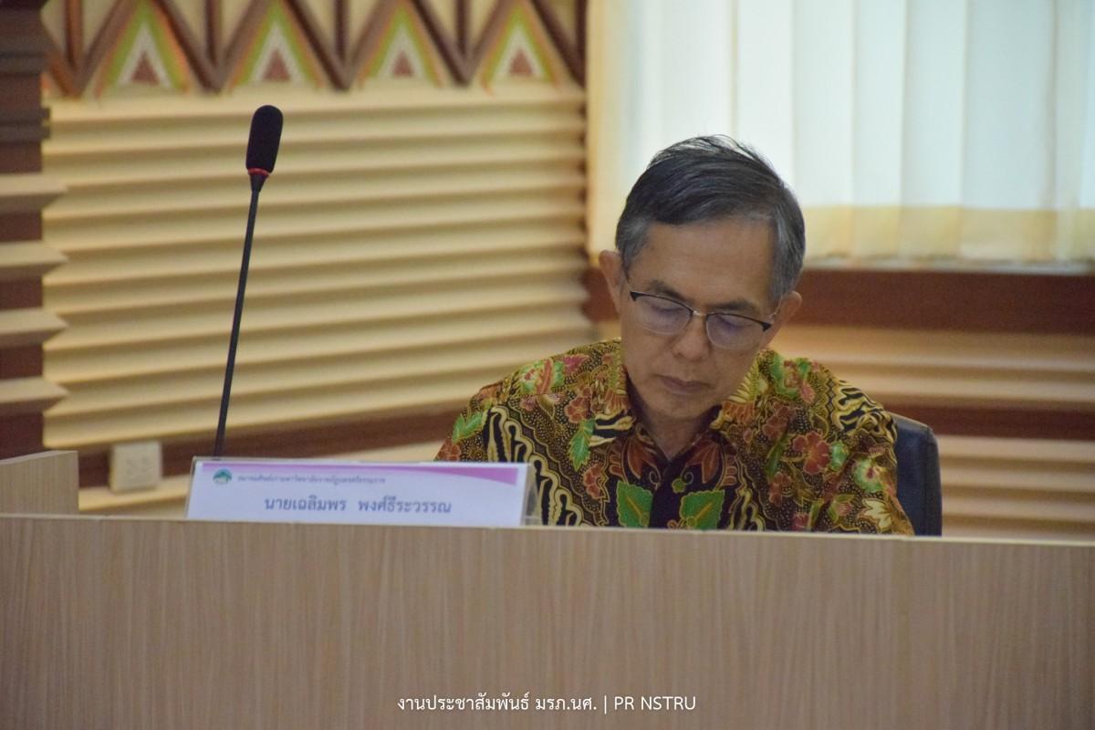 การประชุมสมาคมศิษย์เก่ามหาวิทยาลัยราชภัฏนครศรีธรรมราช ครั้งที่ 1/2562-7