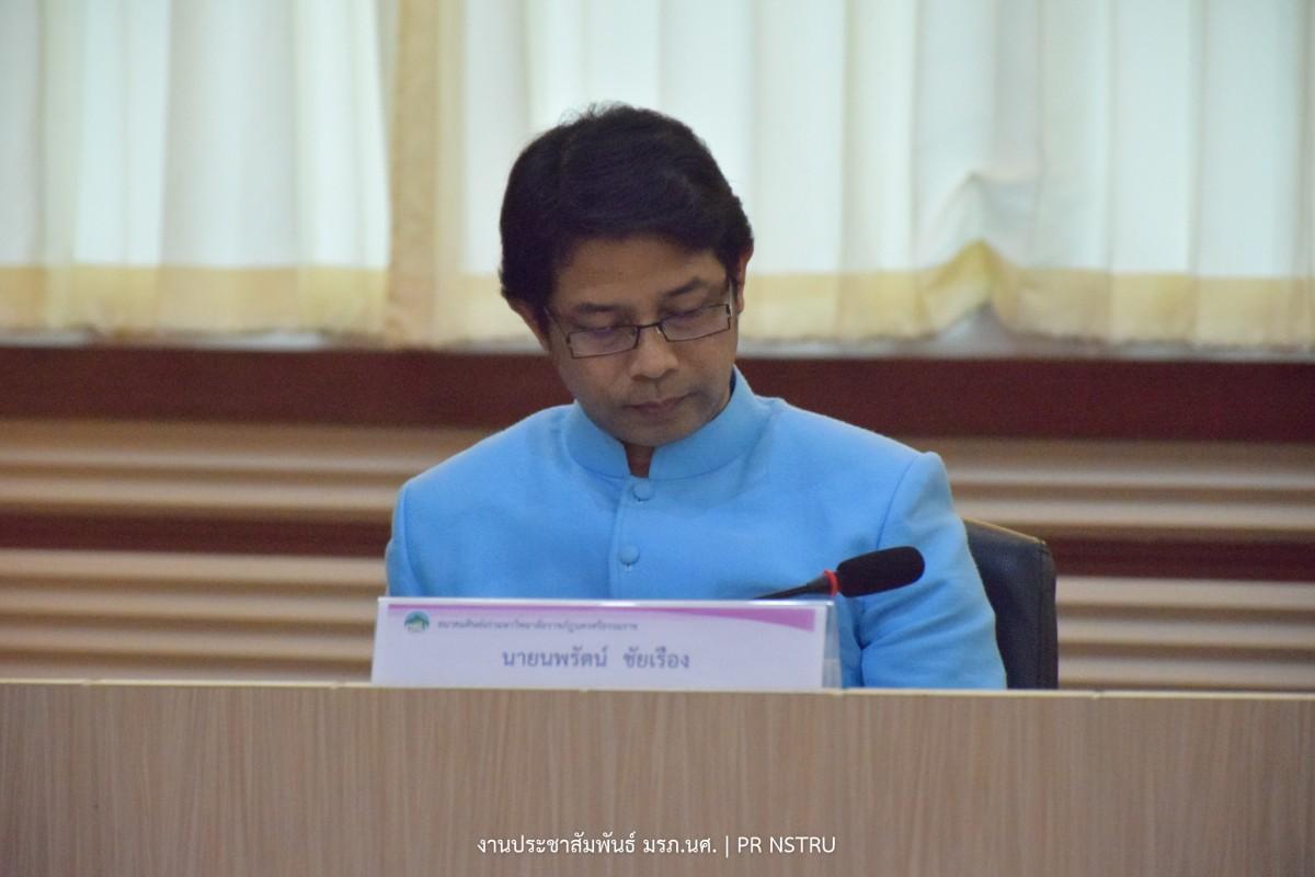 การประชุมสมาคมศิษย์เก่ามหาวิทยาลัยราชภัฏนครศรีธรรมราช ครั้งที่ 1/2562-6