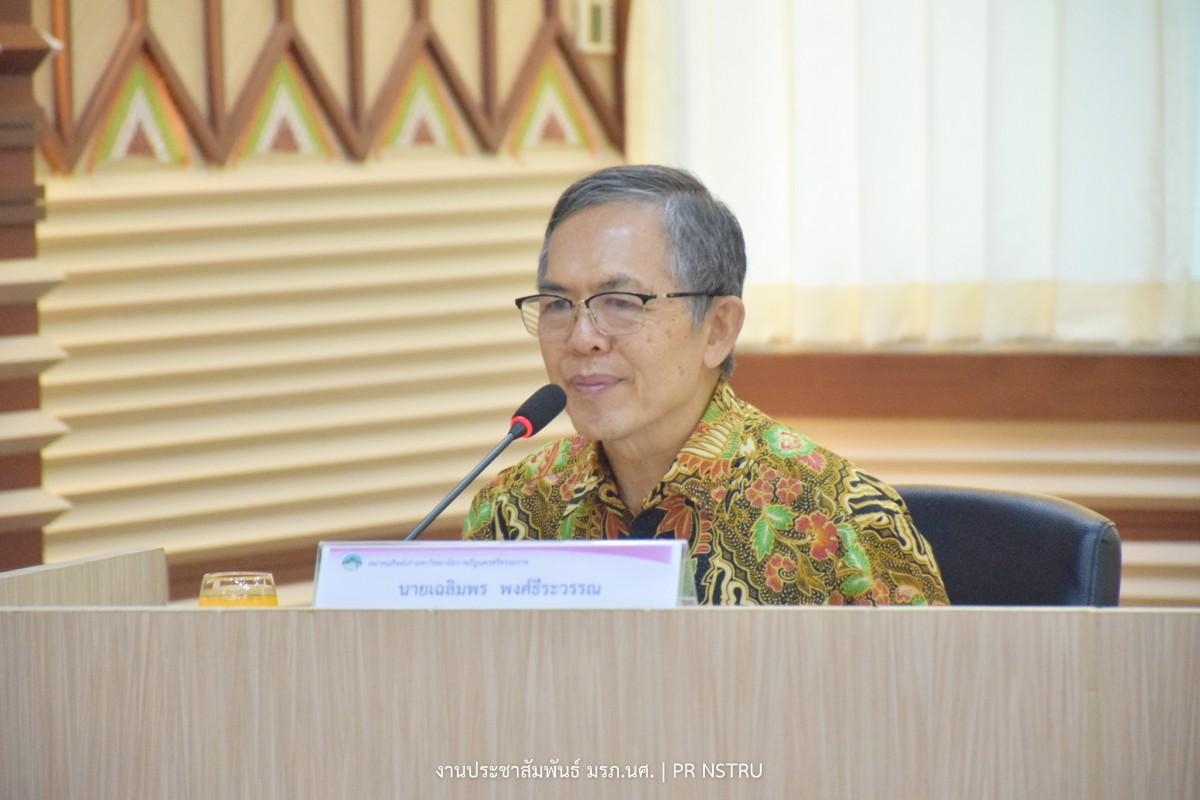 การประชุมสมาคมศิษย์เก่ามหาวิทยาลัยราชภัฏนครศรีธรรมราช ครั้งที่ 1/2562-5