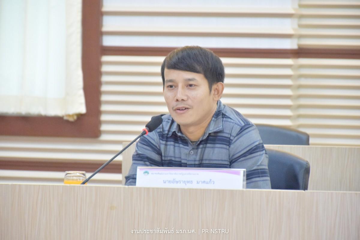 การประชุมสมาคมศิษย์เก่ามหาวิทยาลัยราชภัฏนครศรีธรรมราช ครั้งที่ 1/2562-8