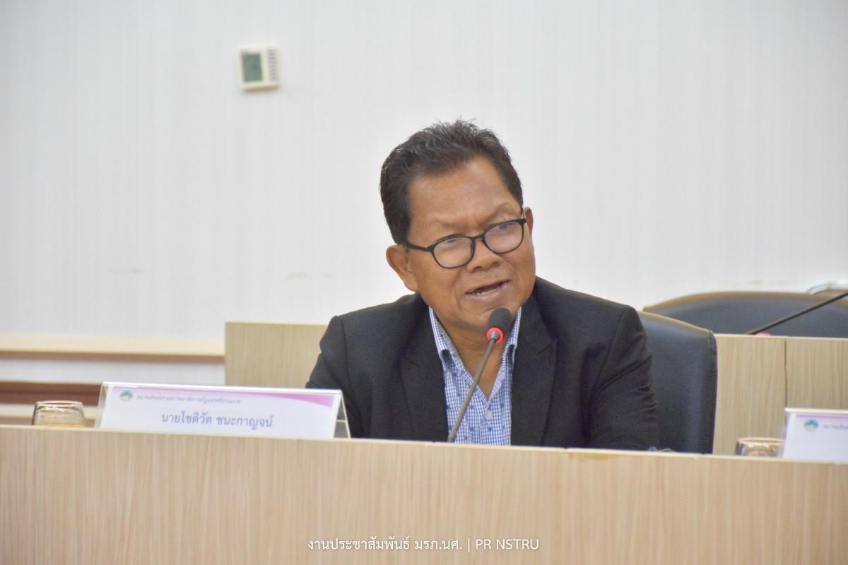การประชุมสมาคมศิษย์เก่ามหาวิทยาลัยราชภัฏนครศรีธรรมราช ครั้งที่ 1/2562-2