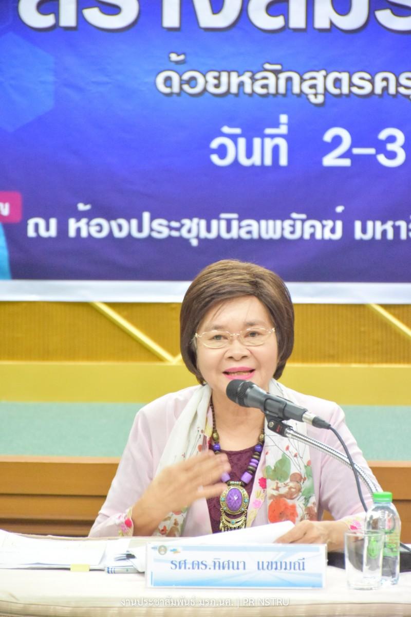 คณะครุศาสตร์ มรภ.นศ. จัดอบรมปฏิบัติการสร้างครูไทยด้วยหลักสูตรครุศึกษาฐานสมรรถนะ-9