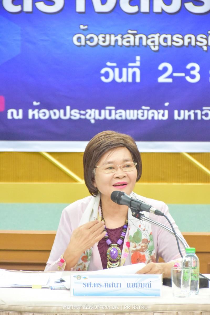 คณะครุศาสตร์ มรภ.นศ. จัดอบรมปฏิบัติการสร้างครูไทยด้วยหลักสูตรครุศึกษาฐานสมรรถนะ-5