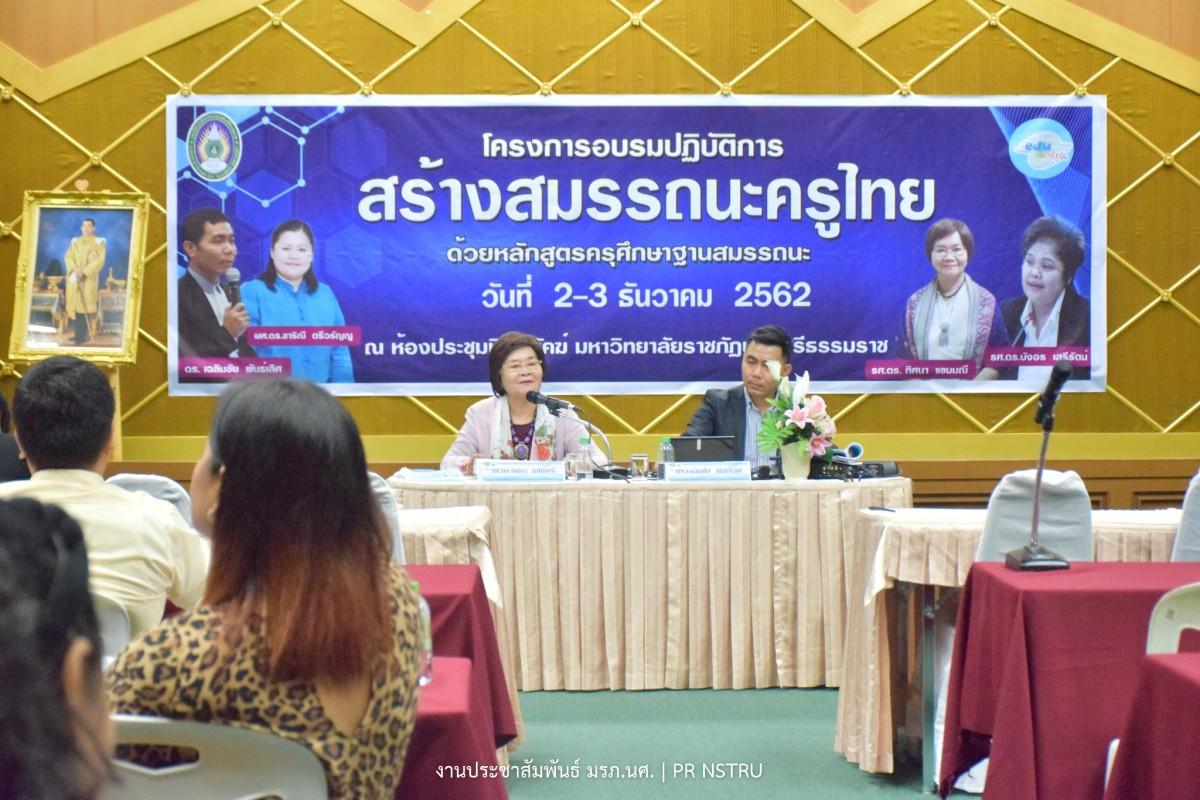 คณะครุศาสตร์ มรภ.นศ. จัดอบรมปฏิบัติการสร้างครูไทยด้วยหลักสูตรครุศึกษาฐานสมรรถนะ-0