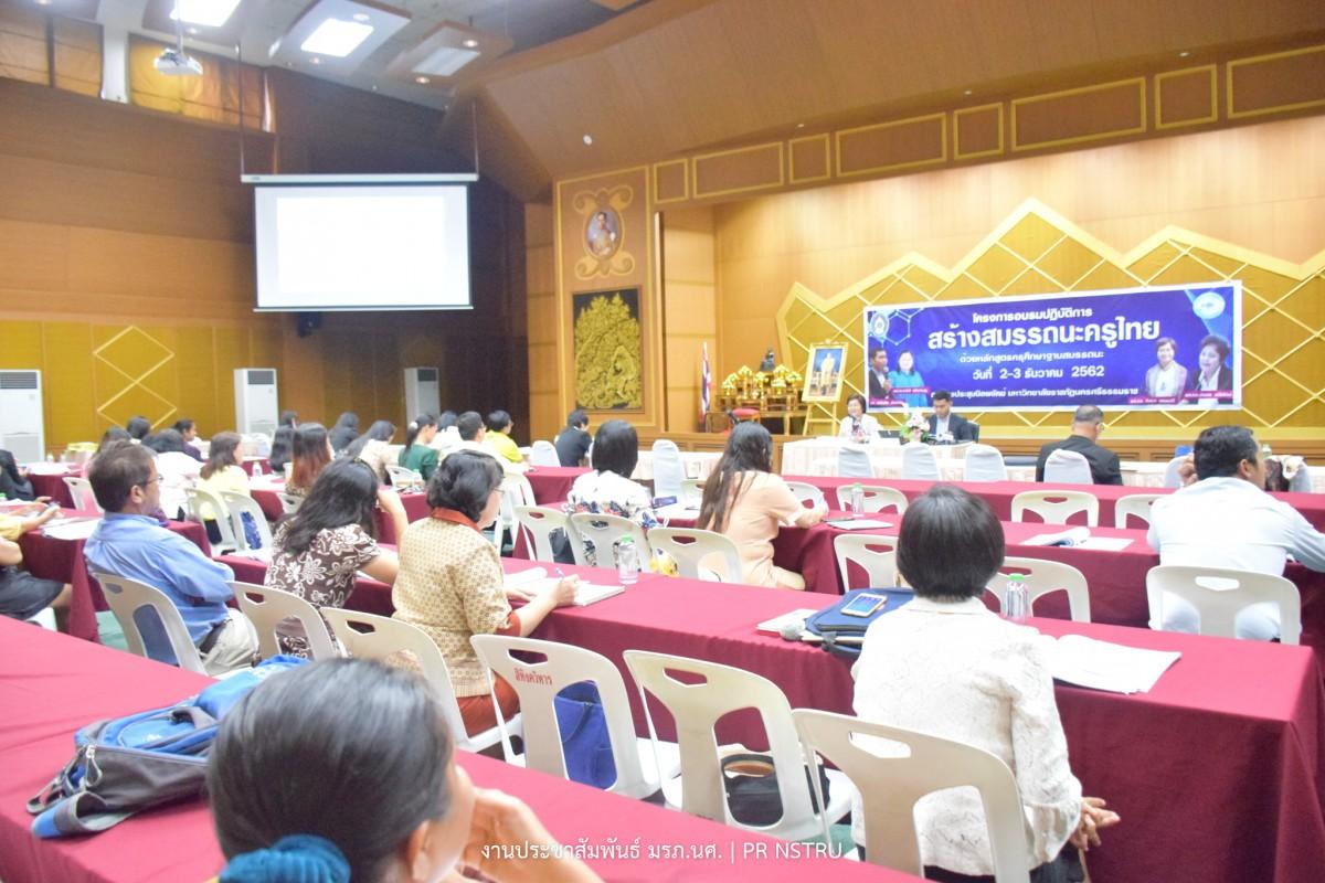คณะครุศาสตร์ มรภ.นศ. จัดอบรมปฏิบัติการสร้างครูไทยด้วยหลักสูตรครุศึกษาฐานสมรรถนะ-10