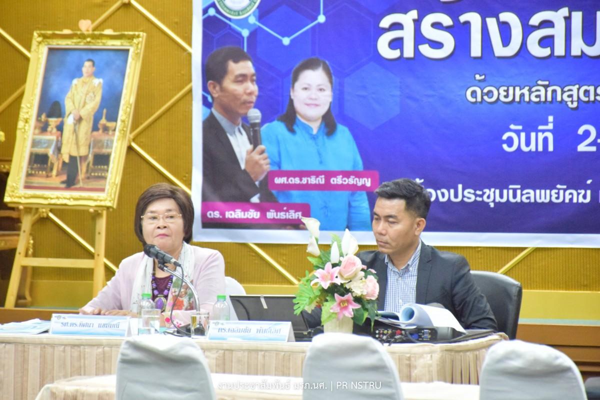 คณะครุศาสตร์ มรภ.นศ. จัดอบรมปฏิบัติการสร้างครูไทยด้วยหลักสูตรครุศึกษาฐานสมรรถนะ-2