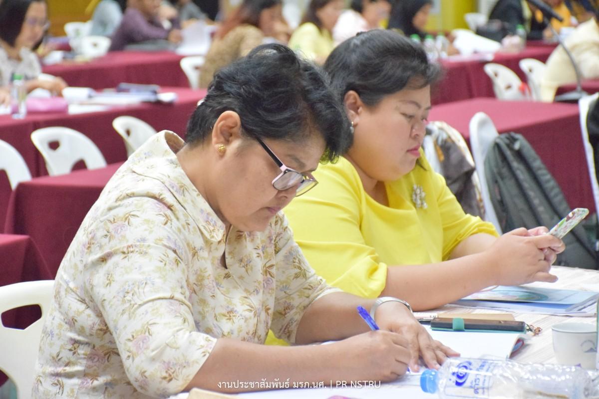 คณะครุศาสตร์ มรภ.นศ. จัดอบรมปฏิบัติการสร้างครูไทยด้วยหลักสูตรครุศึกษาฐานสมรรถนะ-3