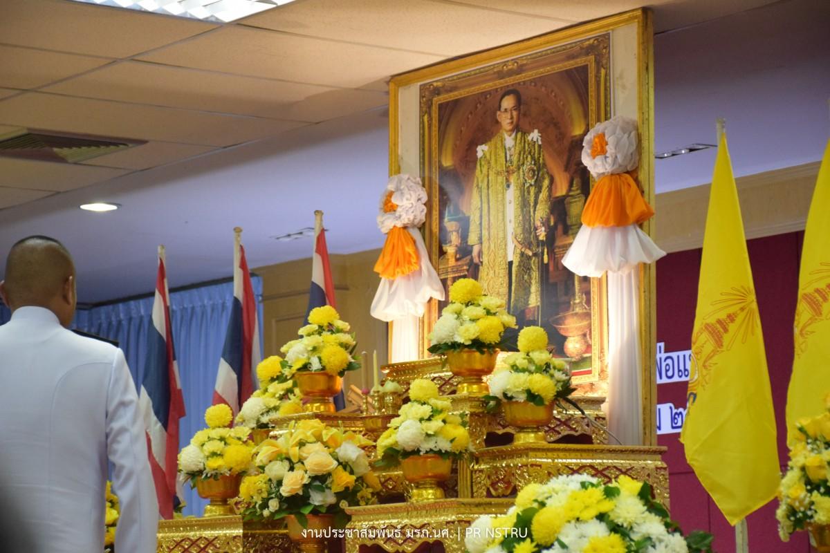 มรภ.นศ. ร่วมพิธีถวายพานพุ่ม เนื่องในวันคล้ายวันพระบรมราชสมภพ รัชกาลที่ 9 วันชาติและวันพ่อแห่งชาติ พ.ศ.2562-11