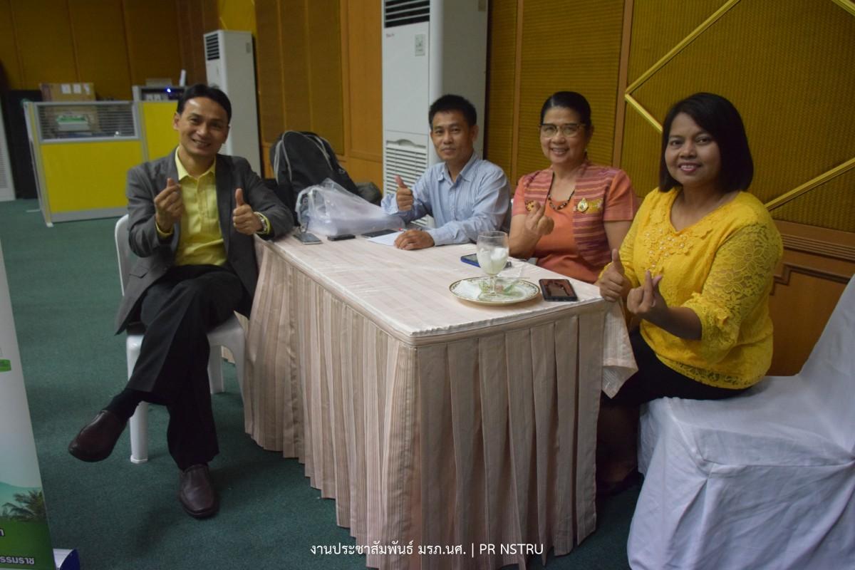 สถาบันวิจัยฯ มรภ.นศ. จัดการอบรม เรื่องเทคนิคการเขียนรายงานการวิจัยฉบับสมบูรณ์ โครงการวิจัยท้าทายไทย กลุ่ม เรื่องนวัตกรรมเพื่อการพัฒนาพื้นที่ (ปีที่ 2)-7