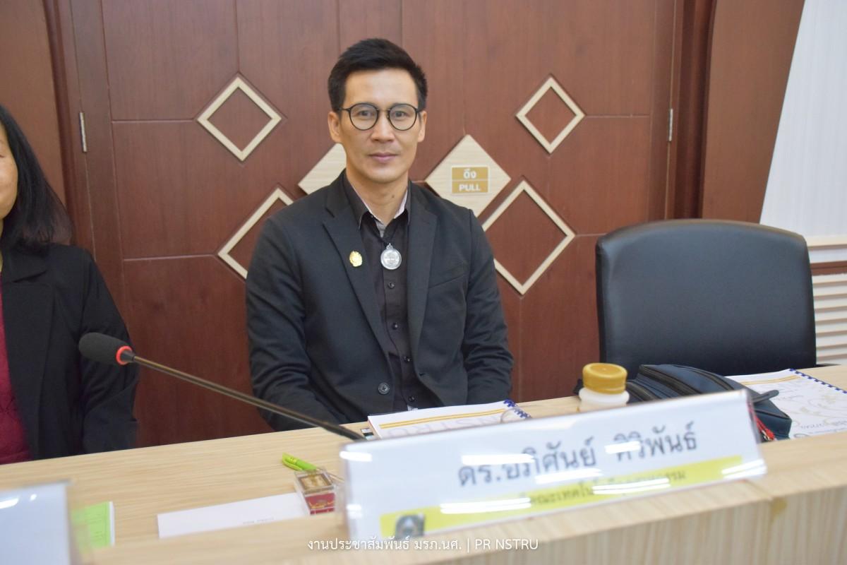 การประชุมสภามหาวิทยาลัย มหาวิทยาลัยราชภัฏนครศรีธรรมราช ครั้งที่ 12/2562-8