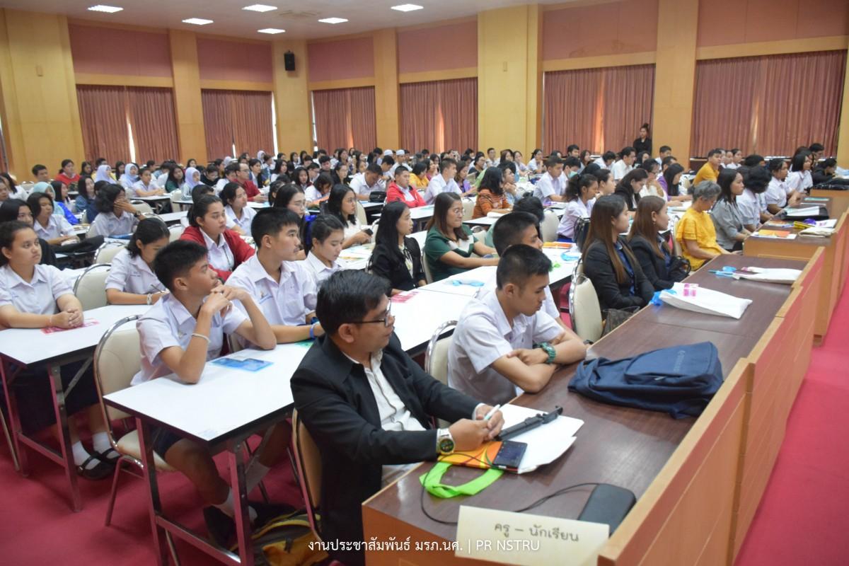 หลักสูตรเศรษฐศาสตร์ ม.ราชภัฏนครฯ จัดการบรรยายความรู้เศรษฐศาสตร์สําหรับครูผู้สอนสังคมศึกษา ครั้งที่ 8 และสอบแข่งขันวัดความรู้ทางเศรษฐศาสตร์ระดับมัธยมศึกษาตอนปลาย ครั้งที่ 7-7