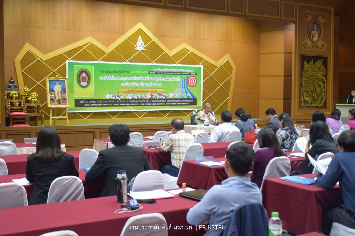 ศูนย์สืบสานงานพระราชดำริฯ ม.ราชภัฏนครฯ จัด Workshop การดำเนินโครงการยุทธศาสตร์มหาวิทยลัยราชภัฏเพื่อการพัฒนาท้องถิ่น ประจำปี 2563-10