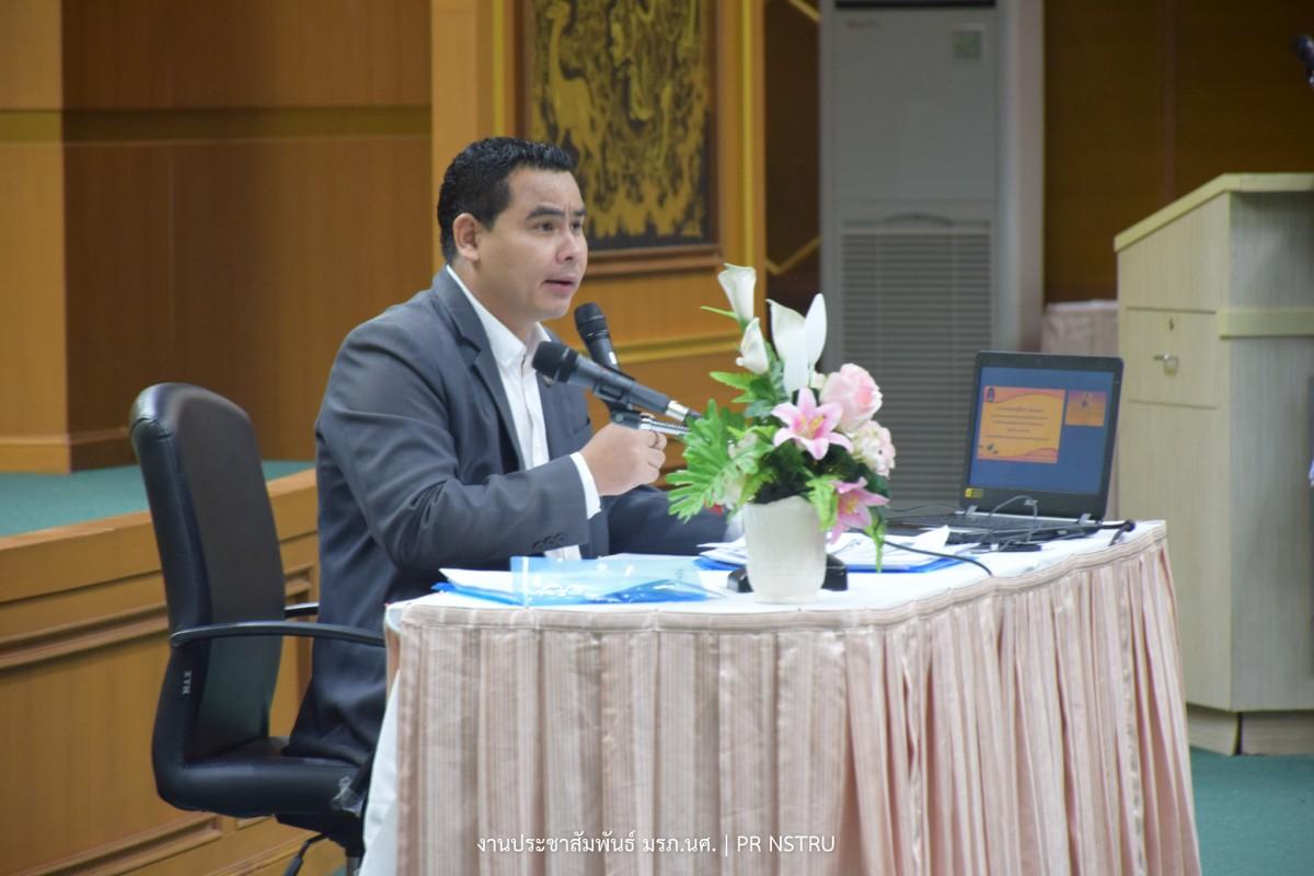 ศูนย์สืบสานงานพระราชดำริฯ ม.ราชภัฏนครฯ จัด Workshop การดำเนินโครงการยุทธศาสตร์มหาวิทยลัยราชภัฏเพื่อการพัฒนาท้องถิ่น ประจำปี 2563-0
