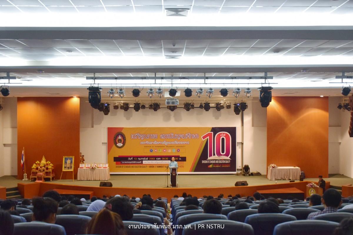 เวทีคุณภาพ สถาบันอุดมศึกษา ครั้งที่ 10 ม.ราชภัฏนครศรีธรรมราช (ภาพช่วงเช้า)-9