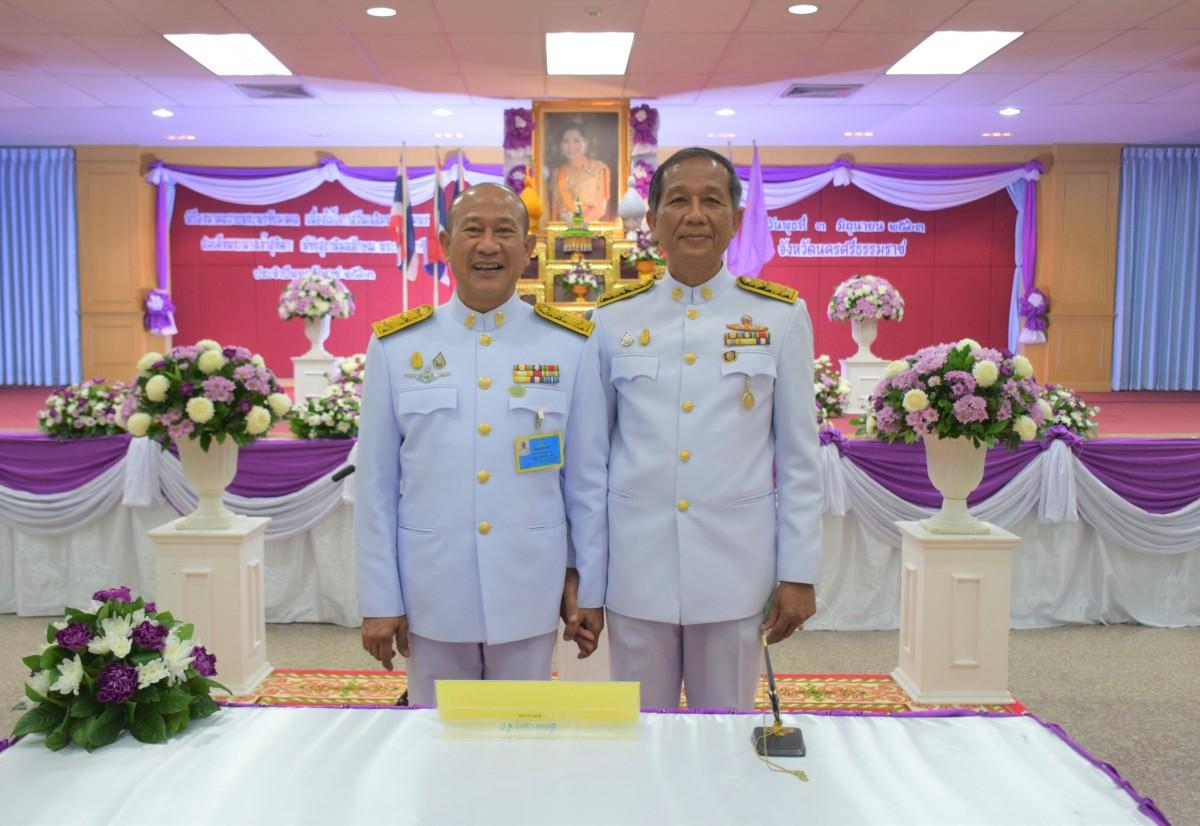 มรภ.นศ. ร่วมพิธีลงนามถวายพระพรเนื่องในโอกาสวันเฉลิมพระชนมพรรษา สมเด็จพระนางเจ้าสุทิดา พัชรสุธาพิมลลักษณ พระบรมราชินี 3 มิถุนายน 2563-2