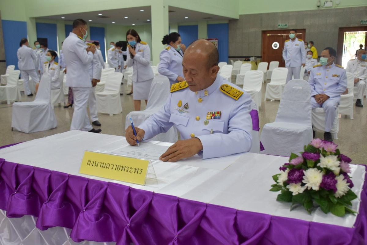 มรภ.นศ. ร่วมพิธีลงนามถวายพระพรเนื่องในโอกาสวันเฉลิมพระชนมพรรษา สมเด็จพระนางเจ้าสุทิดา พัชรสุธาพิมลลักษณ พระบรมราชินี 3 มิถุนายน 2563-1