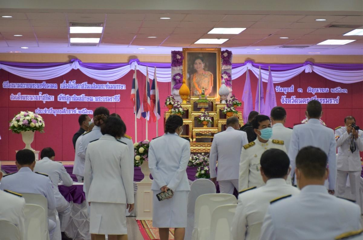 มรภ.นศ. ร่วมพิธีลงนามถวายพระพรเนื่องในโอกาสวันเฉลิมพระชนมพรรษา สมเด็จพระนางเจ้าสุทิดา พัชรสุธาพิมลลักษณ พระบรมราชินี 3 มิถุนายน 2563-7