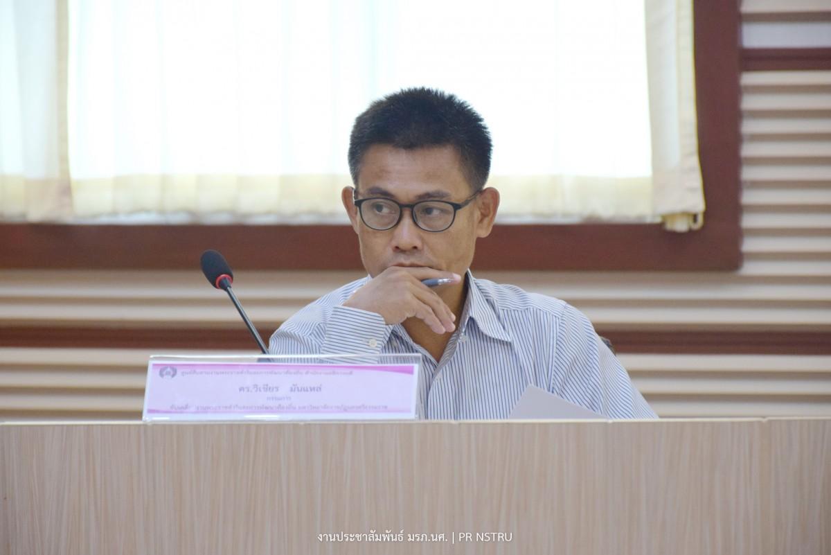 """ม.ราชภัฏนครฯ ประชุมเดินหน้าโครงการจ้างงาน """"วิศวกรสังคม""""  จำนวน 156 อัตรา ในพื้นที่ จ.นครศรีธรรมราช และจ.ตรัง 12 อำเภอ 26 ตำบล ช่วยเหลือผู้ได้รับผลกระทบจากสถานการณ์  COVID-19-8"""