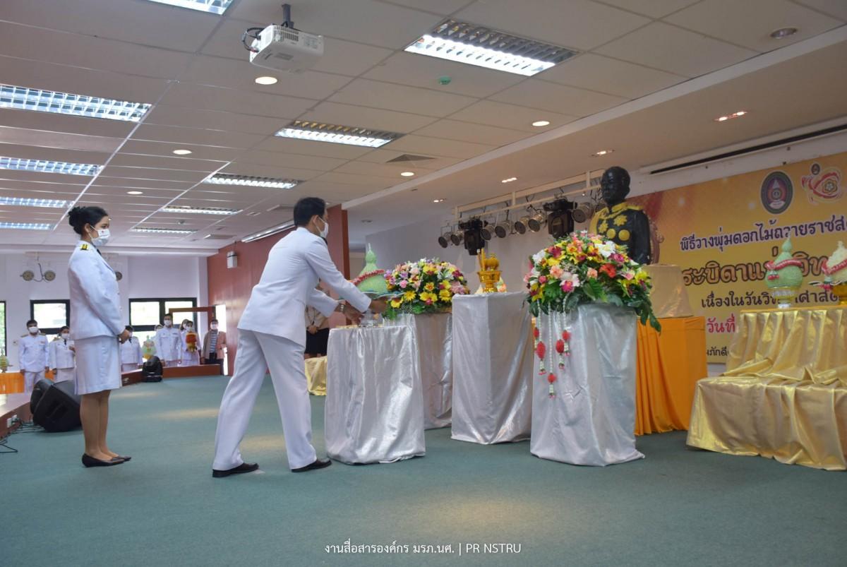 คณะวิทยาศาสตร์ฯ มรภ.นศ. จัดพิธีวางพุ่มถวายราชสดุดี รัชกาลที่ 4  พระบิดาแห่งวิทยาศาสตร์ไทย ประจำปี 2563-7