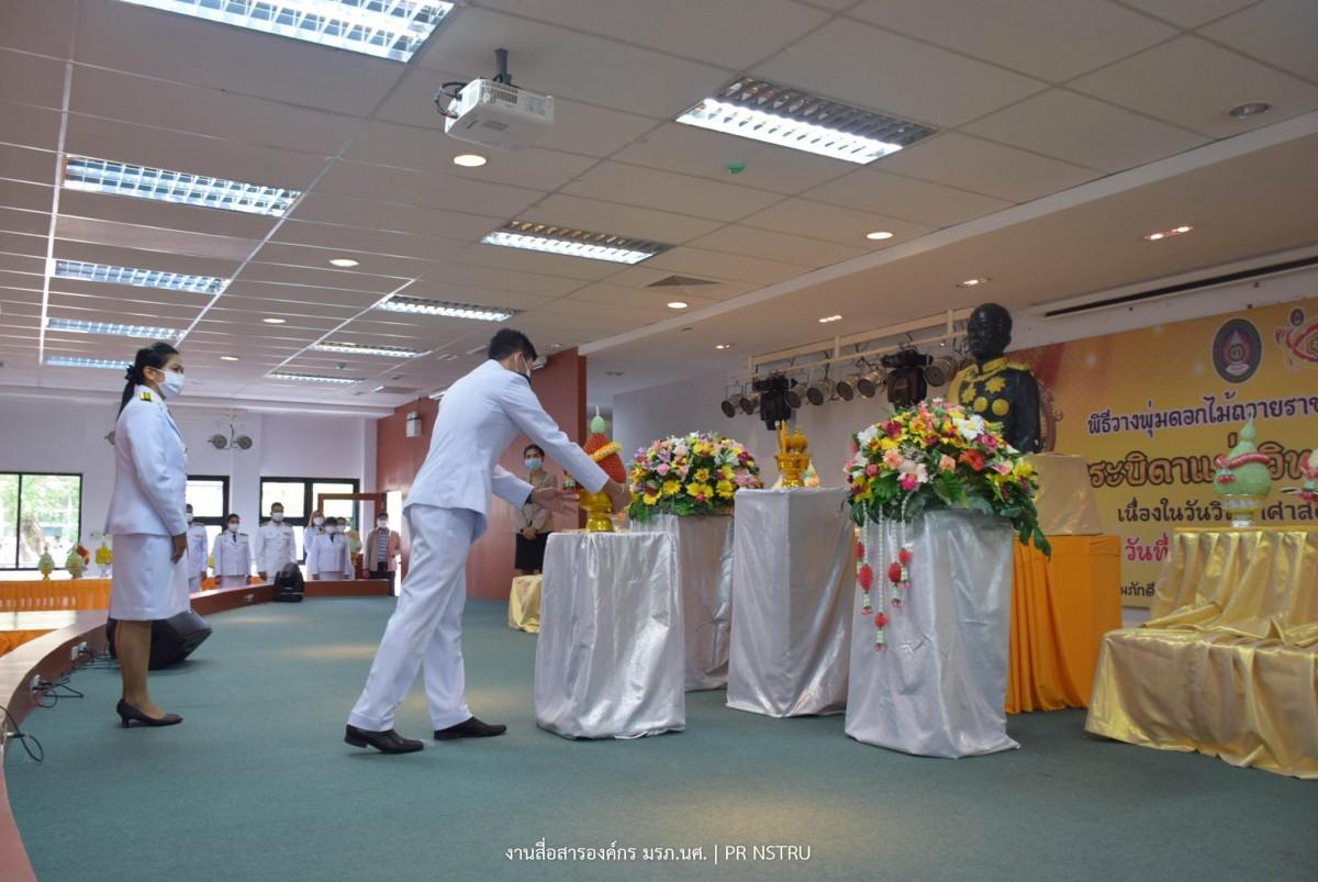 คณะวิทยาศาสตร์ฯ มรภ.นศ. จัดพิธีวางพุ่มถวายราชสดุดี รัชกาลที่ 4  พระบิดาแห่งวิทยาศาสตร์ไทย ประจำปี 2563-5