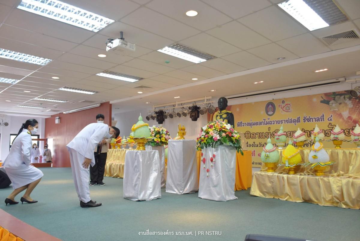 คณะวิทยาศาสตร์ฯ มรภ.นศ. จัดพิธีวางพุ่มถวายราชสดุดี รัชกาลที่ 4  พระบิดาแห่งวิทยาศาสตร์ไทย ประจำปี 2563-6