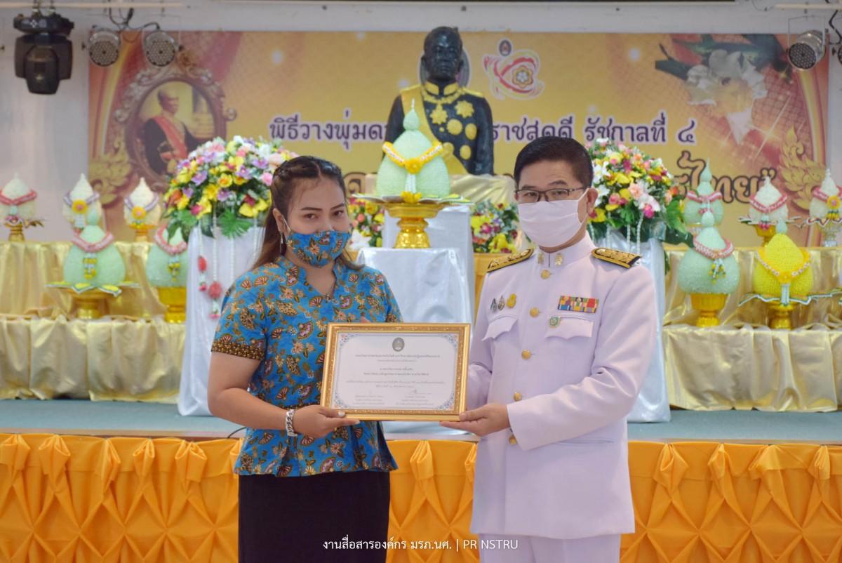 คณะวิทยาศาสตร์ฯ มรภ.นศ. จัดพิธีวางพุ่มถวายราชสดุดี รัชกาลที่ 4  พระบิดาแห่งวิทยาศาสตร์ไทย ประจำปี 2563-4