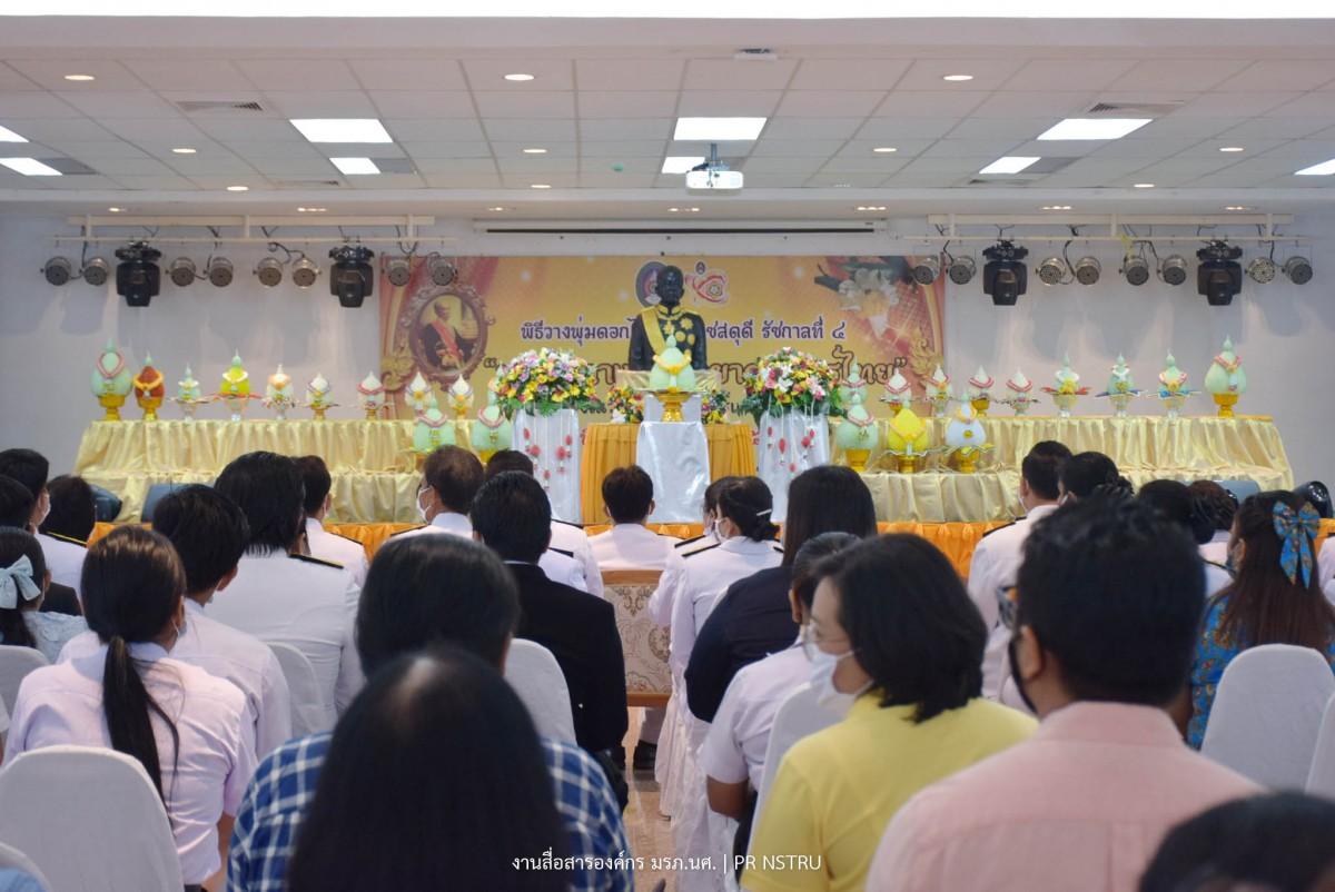 คณะวิทยาศาสตร์ฯ มรภ.นศ. จัดพิธีวางพุ่มถวายราชสดุดี รัชกาลที่ 4  พระบิดาแห่งวิทยาศาสตร์ไทย ประจำปี 2563-9