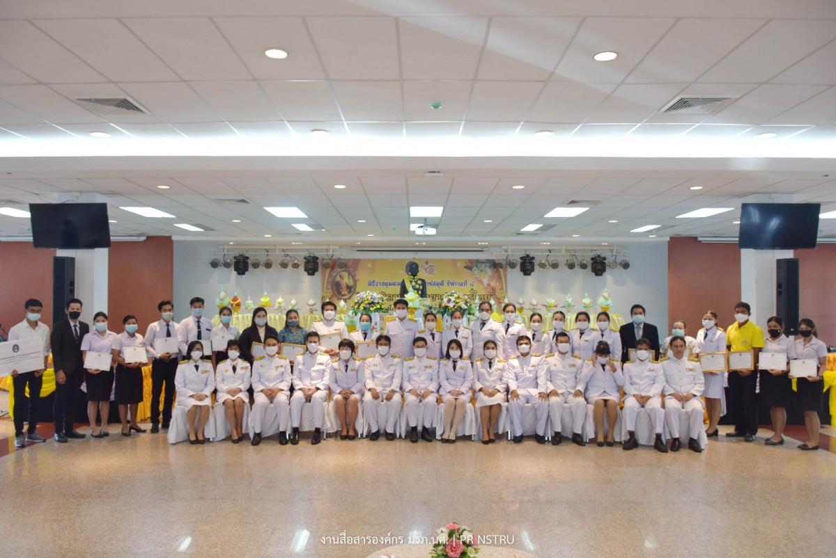 คณะวิทยาศาสตร์ฯ มรภ.นศ. จัดพิธีวางพุ่มถวายราชสดุดี รัชกาลที่ 4  พระบิดาแห่งวิทยาศาสตร์ไทย ประจำปี 2563-0