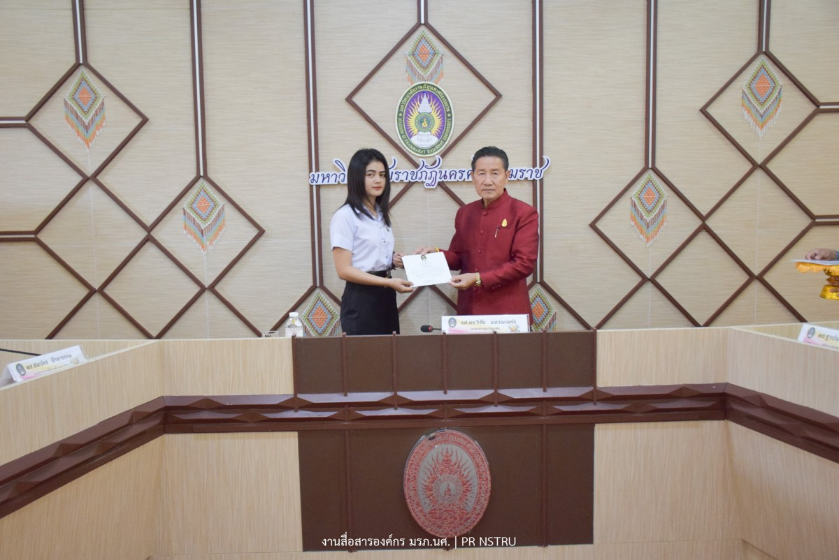 การประชุมสภามหาวิทยาลัยราชภัฏนครศรีธรรมราช ครั้งที่ 11/2563-1