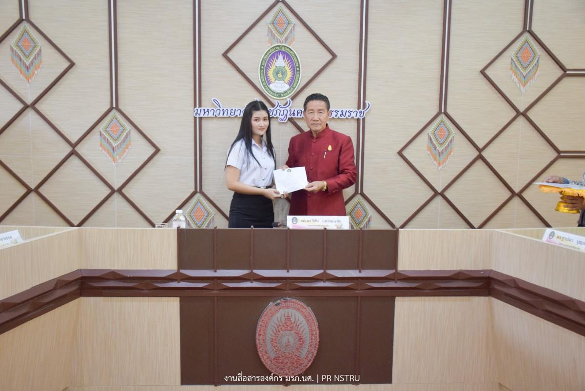 การประชุมสภามหาวิทยาลัยราชภัฏนครศรีธรรมราช ครั้งที่ 11/2563-11