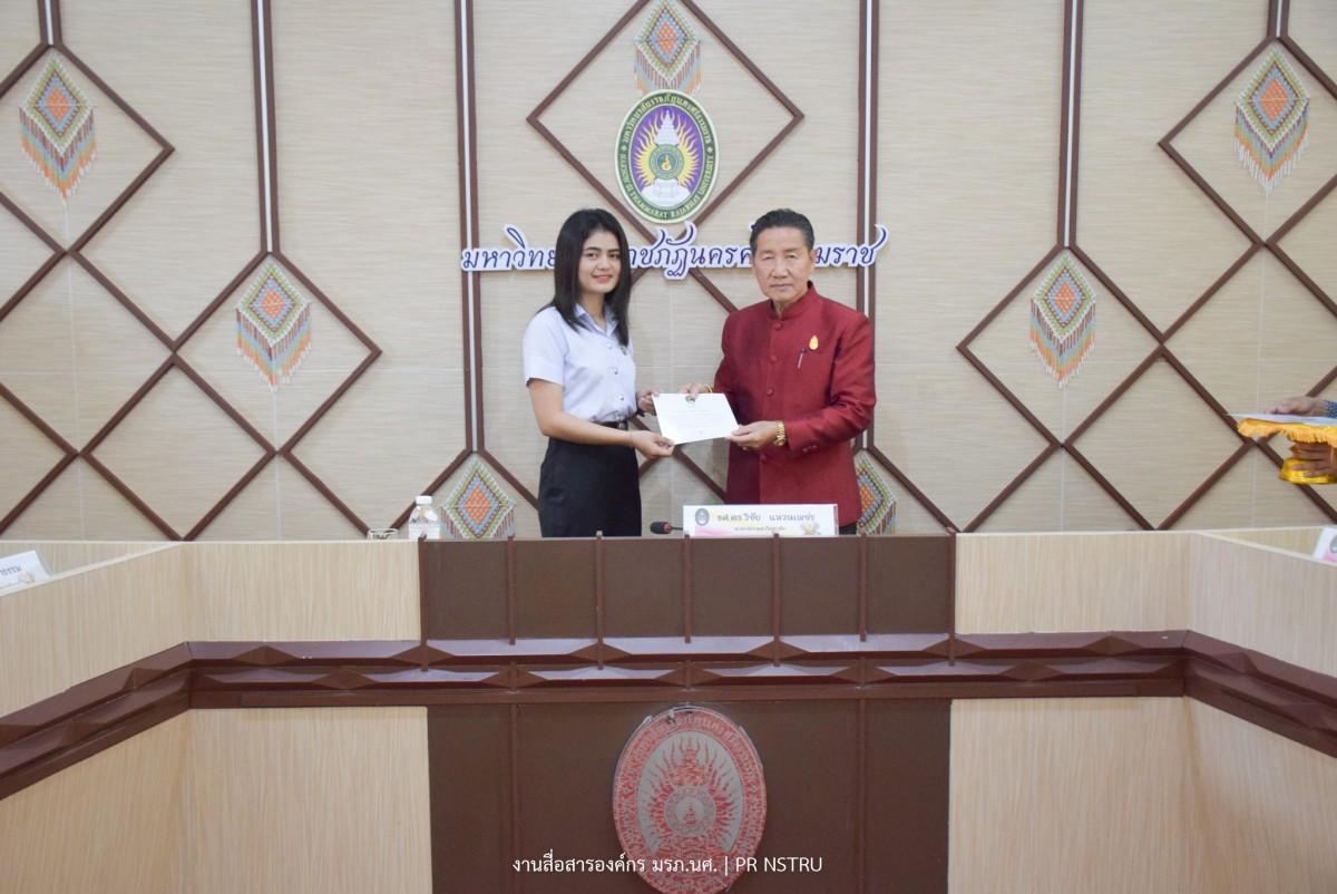การประชุมสภามหาวิทยาลัยราชภัฏนครศรีธรรมราช ครั้งที่ 11/2563-0