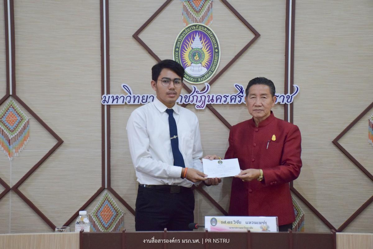 การประชุมสภามหาวิทยาลัยราชภัฏนครศรีธรรมราช ครั้งที่ 11/2563-2