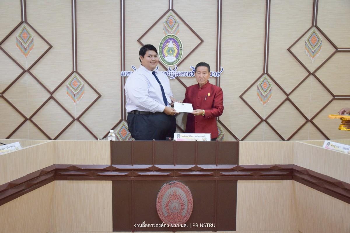 การประชุมสภามหาวิทยาลัยราชภัฏนครศรีธรรมราช ครั้งที่ 11/2563-9