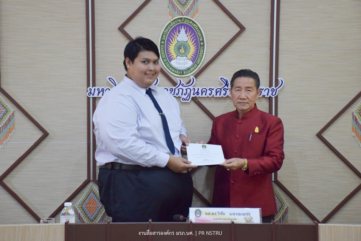 การประชุมสภามหาวิทยาลัยราชภัฏนครศรีธรรมราช ครั้งที่ 11/2563-4