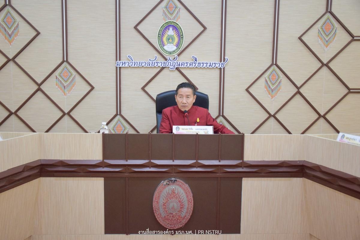การประชุมสภามหาวิทยาลัยราชภัฏนครศรีธรรมราช ครั้งที่ 11/2563-5