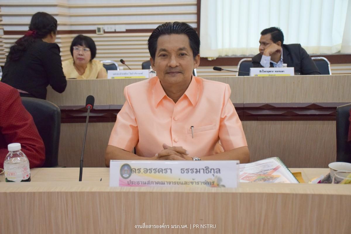 การประชุมสภามหาวิทยาลัยราชภัฏนครศรีธรรมราช ครั้งที่ 11/2563-10