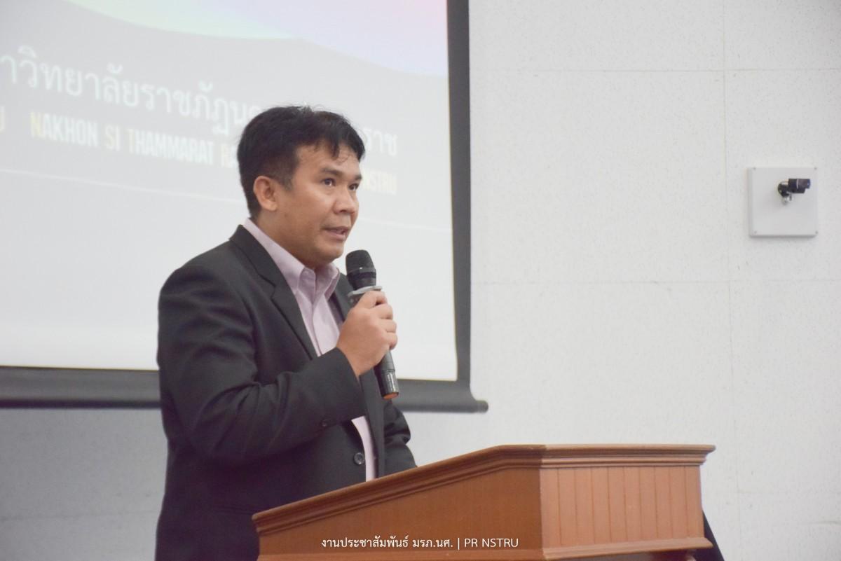 หลักสูตรบัญชี ม.ราชภัฏนครศรีธรรมราช ร่วมกับ สมาคมผู้สอบบัญชีภาษีอากรแห่งประเทศไทย จัดโครงการ Tax Junior-7