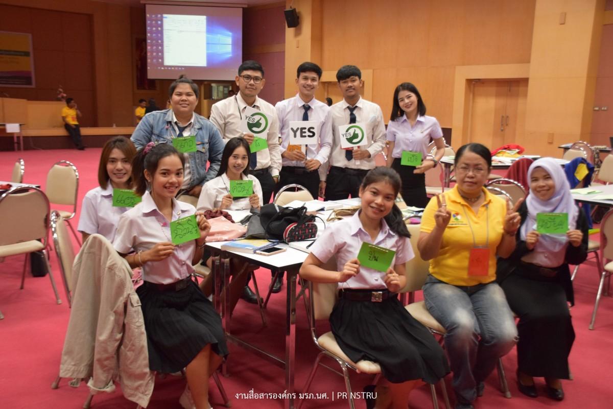 หลักสูตรบัญชี ม.ราชภัฏนครศรีธรรมราช ร่วมกับ สมาคมผู้สอบบัญชีภาษีอากรแห่งประเทศไทย จัดโครงการ Tax Junior-8