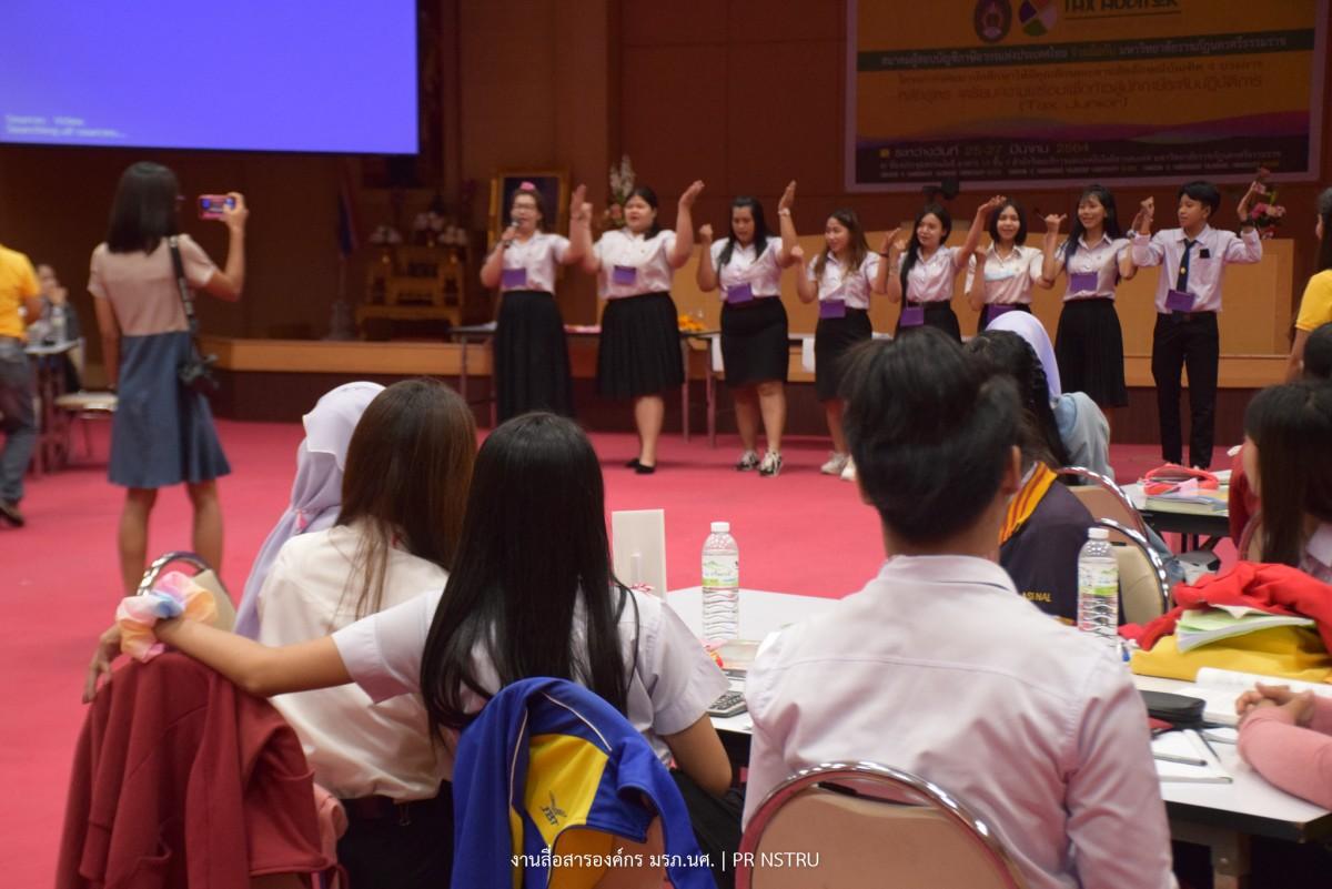 หลักสูตรบัญชี ม.ราชภัฏนครศรีธรรมราช ร่วมกับ สมาคมผู้สอบบัญชีภาษีอากรแห่งประเทศไทย จัดโครงการ Tax Junior-3
