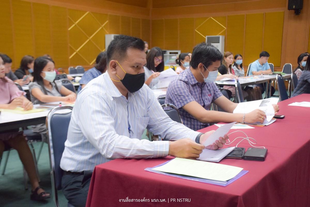 มรภ.นศ. จัดกิจกรรมทบทวนเกณฑ์การประเมินคุณธรรมและความโปร่งใสในการดำเนินงานของหน่วยงานภาครัฐ (ITA) ประจำปีงบประมาณ พ.ศ.2564-8