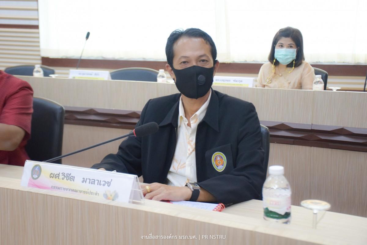 ประชุมสภามหาวิทยาลัยราชภัฏนครศรีธรรมราช ครั้งที่ 4/2564-5